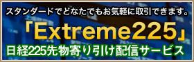 Extreme225