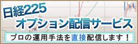 日経225オプション配信